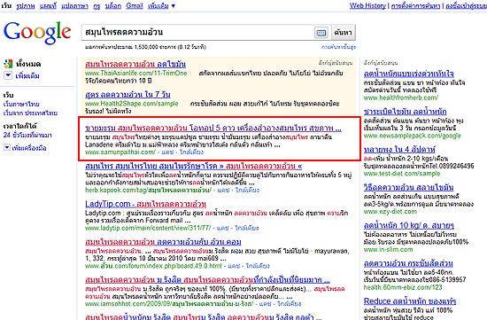 http://thaiseopro.com/img/samunpaithai.jpg